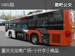 重庆0491路上行公交线路