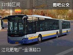 重庆127路区间上行公交线路