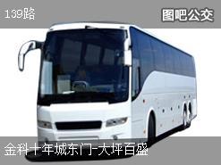 重庆139路上行公交线路