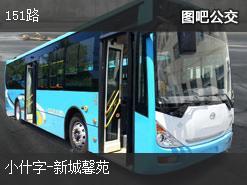 重庆151路上行公交线路