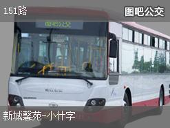 重庆151路下行公交线路