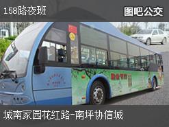重庆158路夜班上行公交线路