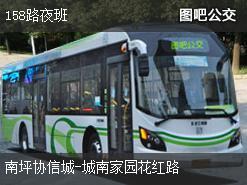 重庆158路夜班下行公交线路