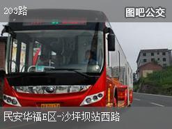 重庆203路上行公交线路