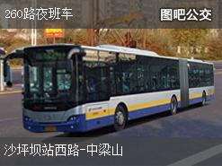 重庆260路夜班车上行公交线路