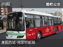 重庆273路上行公交线路