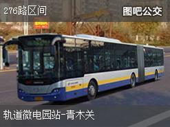 重庆276路区间上行公交线路