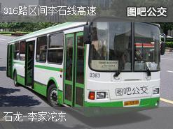 重庆316路区间李石线高速上行公交线路