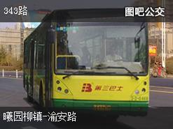 重庆343路上行公交线路