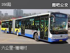 重庆356路上行公交线路