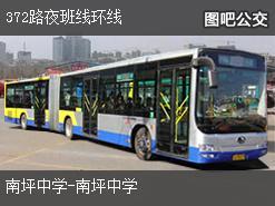 重庆372路夜班线环线公交线路