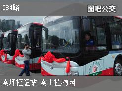 重庆384路上行公交线路
