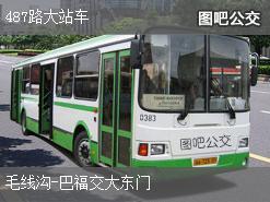 重庆487路大站车上行公交线路