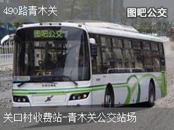 重庆490路青木关上行公交线路