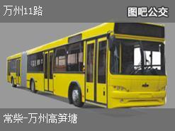 重庆万州11路上行公交线路