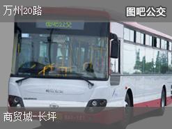 重庆万州20路上行公交线路