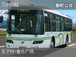 重庆万州23路上行公交线路