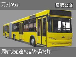 重庆万州26路上行公交线路