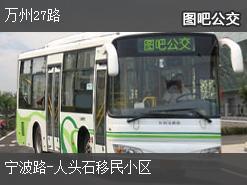 重庆万州27路上行公交线路