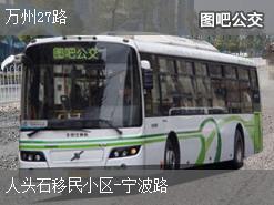 重庆万州27路下行公交线路