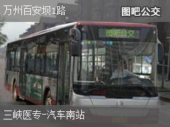 重庆万州百安坝1路上行公交线路