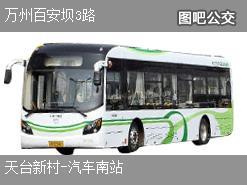 重庆万州百安坝3路上行公交线路