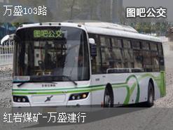 重庆万盛103路上行公交线路