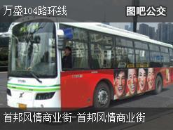重庆万盛104路环线公交线路