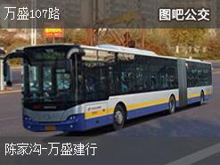重庆万盛107路上行公交线路