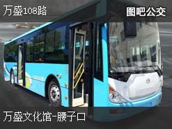 重庆万盛108路上行公交线路