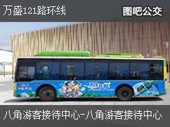 重庆万盛121路环线公交线路