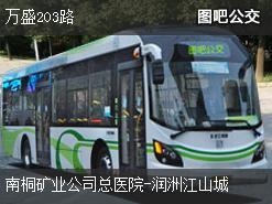 重庆万盛203路上行公交线路