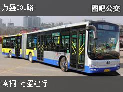 重庆万盛331路上行公交线路