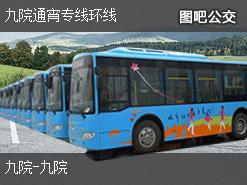 重庆九院通宵专线环线公交线路