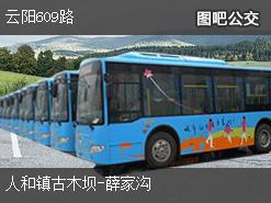 重庆云阳609路上行公交线路