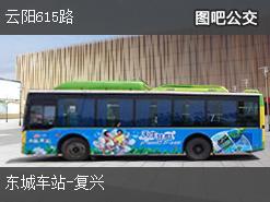 重庆云阳615路上行公交线路