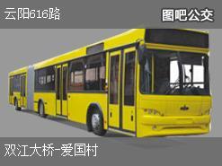 重庆云阳616路上行公交线路