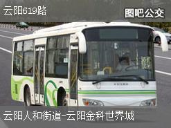 重庆云阳619路上行公交线路