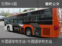 重庆云阳801路内环公交线路