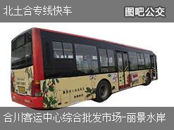 重庆北土合专线快车上行公交线路