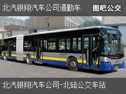 重庆北汽银翔汽车公司通勤车上行公交线路