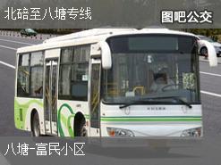 重庆北碚至八塘专线上行公交线路
