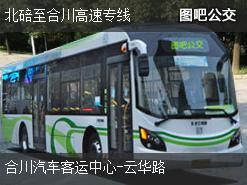重庆北碚至合川高速专线上行公交线路