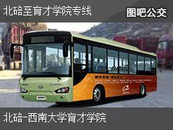 重庆北碚至育才学院专线上行公交线路
