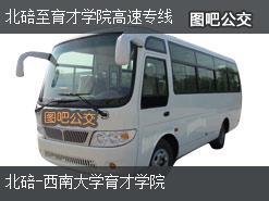 重庆北碚至育才学院高速专线上行公交线路