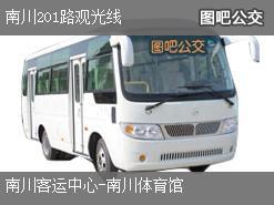 重庆南川201路观光线上行公交线路