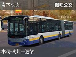 重庆南木专线上行公交线路