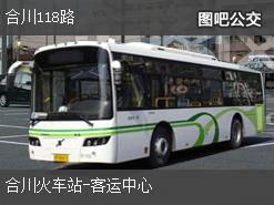 重庆合川118路上行公交线路