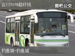 重庆合川707B路环线公交线路