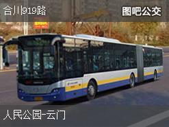 重庆合川919路上行公交线路